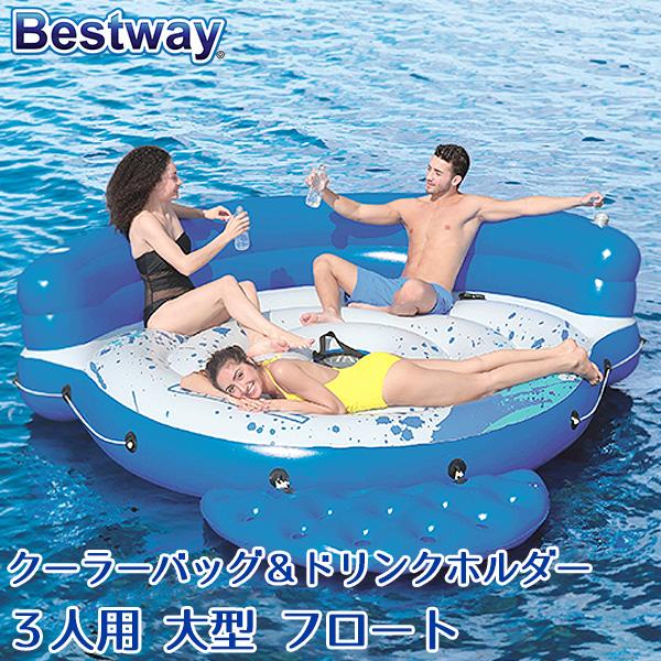 【在庫有り】浮き輪 ベストウェイ クーラーZ キックバック ラウンジ インフレータブル フローティング アイランド カップホルダー クーラーバッグ 大人 うきわ エアー ビーチ 大型 43120E Bestway CoolerZ Kick Back Lounge Inflatable Floating Island