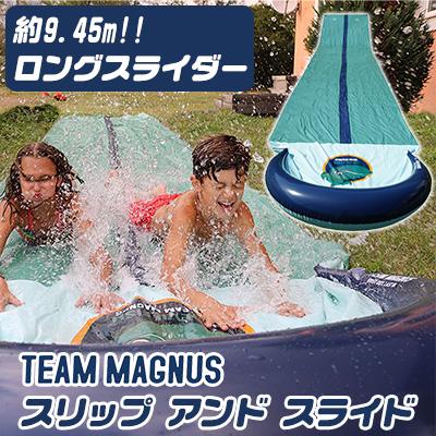 【在庫有り】【送料無料】TEAM MAGNUS スリップ アンド スライド ウォータースライド サーフィン スライダー 子供用 家庭用 水遊び プール ビニールプール エアー遊具 TEAM MAGNUS slip and slide
