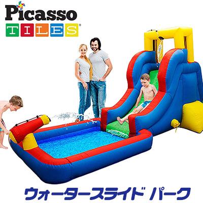 【在庫有り】【大型遊具】ピカソタイルズ ウォータースライド パーク エアー遊具 スライダー 滑り台 すべり台 クライミングウォール 子供用 家庭用 ウォーターキャノン PicassoTiles Water Slide Park