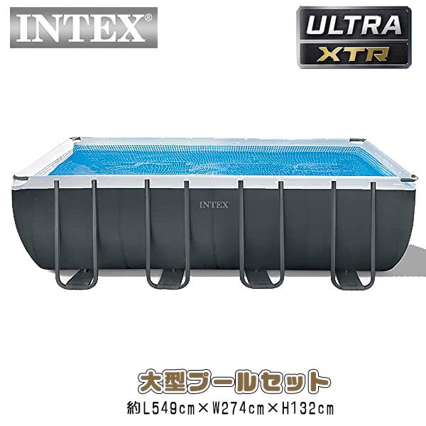 【在庫有り】【大型商品】インテックス ウルトラ XTR フレーム レクタンギュラー プール セット 約L549cm×W274cm×H132cm 家庭用 水遊び 大型プール ビニールプール 浄化フィルターポンプ ハシゴ グランドシート プールカバー Intex Pool Set