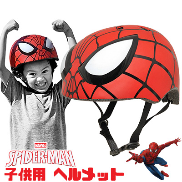 【在庫有り】マーベル スパイダーマン ヒーロー ヘルメット 子供用 ジュニア キッズ 自転車 ヘルメット キッズ おしゃれ 防災用 キックボード スケートボード スケボー Marvel Spiderman Hero Helmet, Red