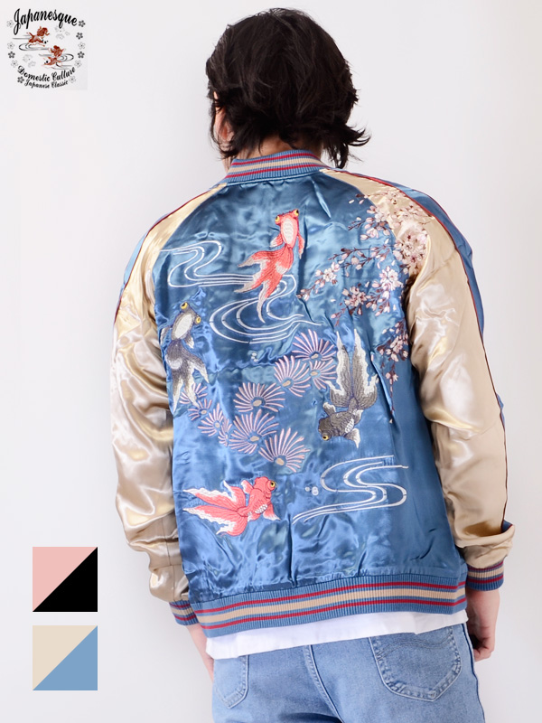 Equity Japanese pattern ryuko red black popeyed goldfish reversible embroidered jacket outerwear 3RSJ-015 book sale