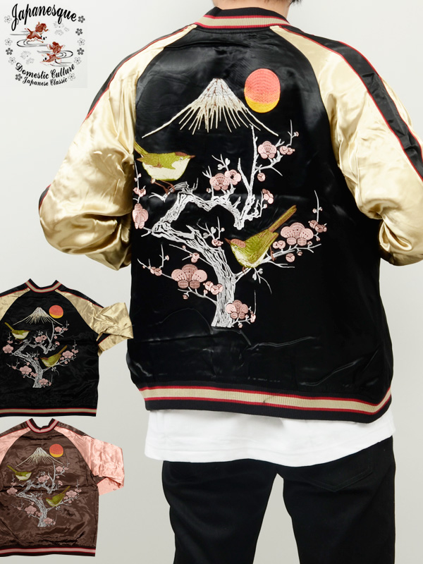 ジャパネスク 和柄 スカジャン メンズ レディース 梅 ウグイス 富士山 リバーシブル 刺繍 ジャケット アウター スーベニアジャケット SUKAJAN 3RSJ-030 新生活 ギフト プレゼント ラッピング