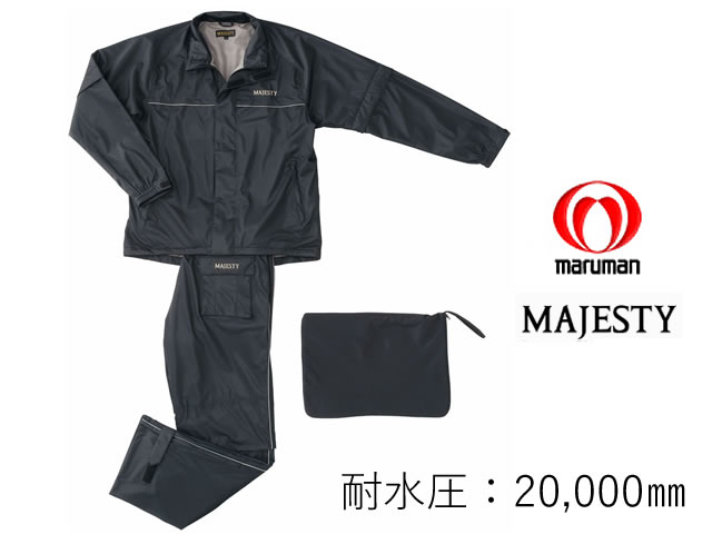 【送料無料 値下げしました】マルマン マジェスティレインスーツ RW2024【雨具/カッパ/収納ケース付/防風】