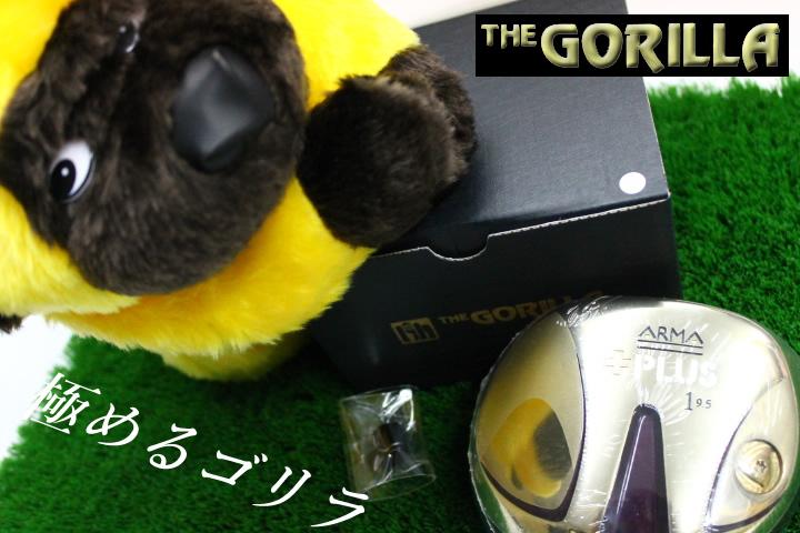 【新作】THE GORILLA (ゴリラ) ARMA + PLUS ドライバー ヘッドのみ