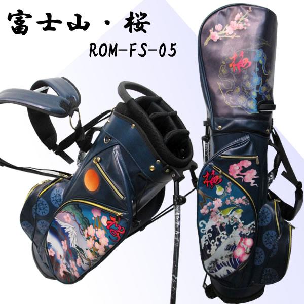 【ROMANオリジナル】ショルダー付きスタンドキャディバッグ 富士山×桜 ROM-FS-05【キャディバッグ/ゴルフバッグ/和柄】