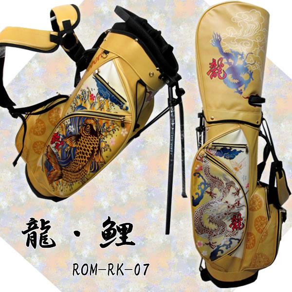 【ROMANオリジナル】ショルダー付きスタンドキャディバッグ 龍×鯉 ROM-RK-07【キャディバッグ/ゴルフバッグ/和柄】