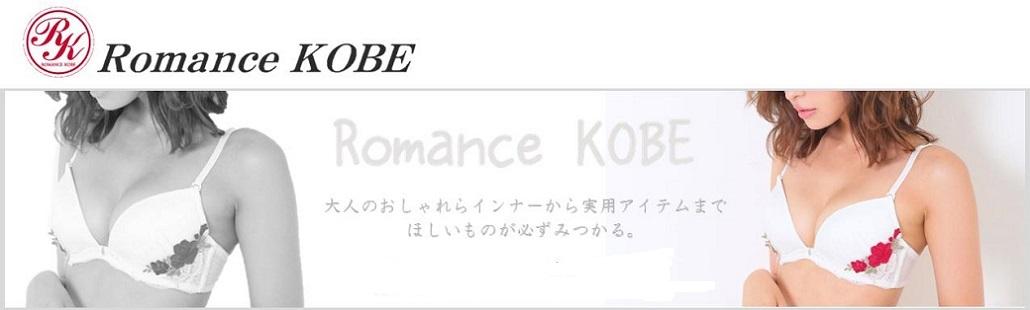 ロマンスKOBE:良い物をお安く提供します。