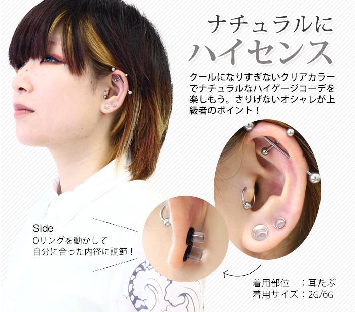 The Body Piercing 6g Transpa Acrylic Single Flare Plug High Gauge