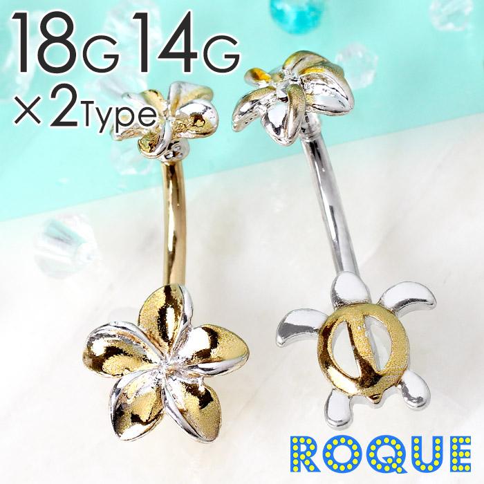 Auc Roque Belly Button Piercing 18 G Hawaiian 2 Type Design Ear