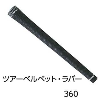 【GOLF PRIDE TOUR VELVET 360 Grip 13本 Set】 ゴルフプライド ツアーベルベットラバー360グリップ 13本セット 【M60R】【ウッド・アイアン用】