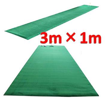 【長さ3m*幅1m】 ツアープロ大絶賛 2Way 3メートル フラットパターマット【送料無料】【広田ゴルフ】【smtb-k】【kb】