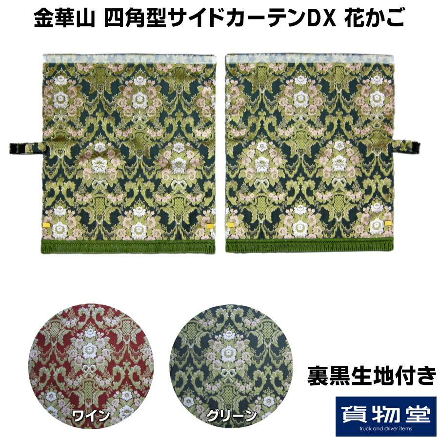 金華山 花かご 四角型サイドカーテンDX 2枚組(裏黒生地付き仕様)【代引き不可】
