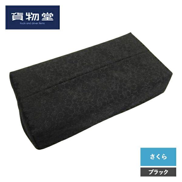 JapanMadeブランド貨物堂 [貨物堂]さくらティッシュカバー ブラック