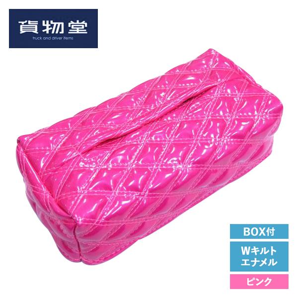 [貨物堂]製品はすべて国内の工場にて製作されています。 貨物堂ティッシュカバー Wキルトエナメル ピンク(BOX付)