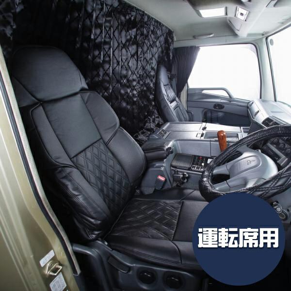 グランドダイヤプレミアムシートカバー いすゞ10ギガ 運転席用