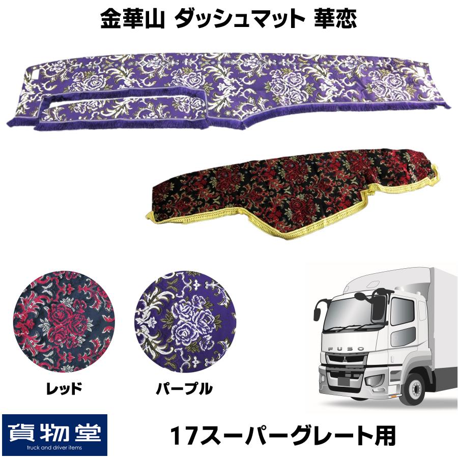 金華山ダッシュボードマット 華恋 17スーパーグレート 代引不可