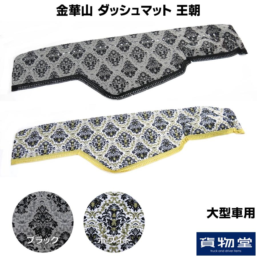 金華山ダッシュボードマット 王朝【大型車種別】[代引不可]