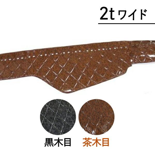 木目調キルトダッシュボードマット【2tワイド車種別】【代引き不可】