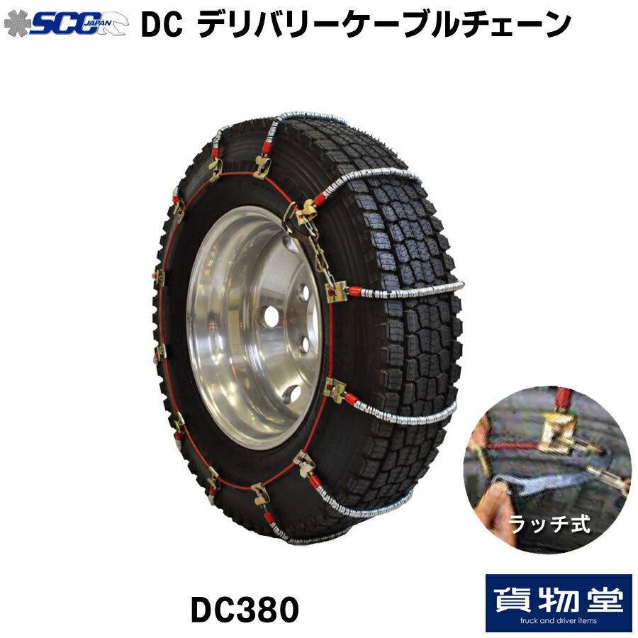 DC380 SCC ケーブルチェーン[代引不可]