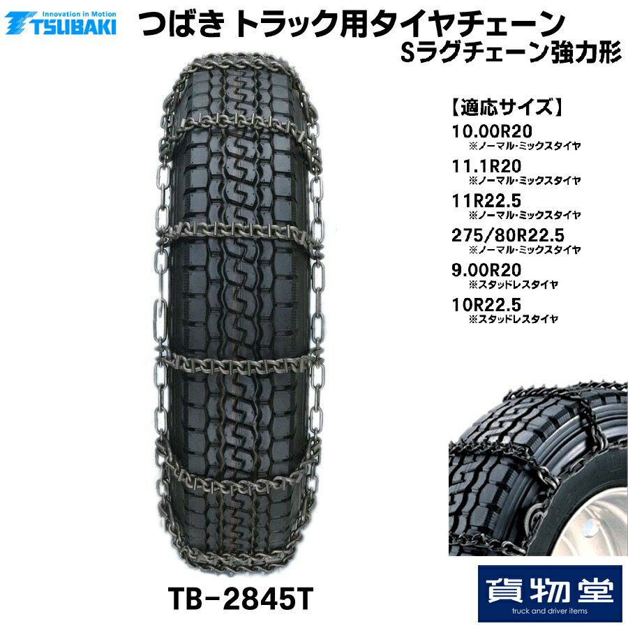 2845T つばきトラック用タイヤチェーン Sラグチェーン(強力形)[代引不可]