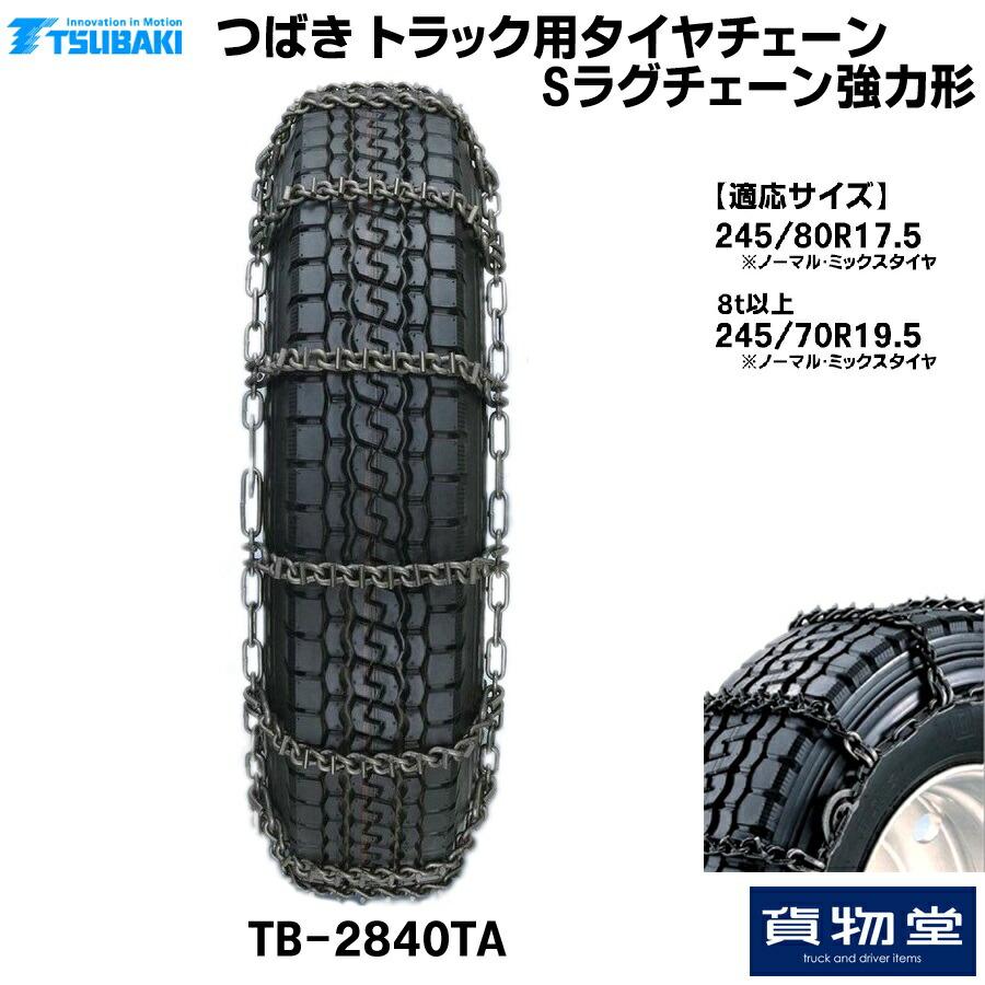 2840TA つばきトラック用タイヤチェーン Sラグチェーン(強力形)[代引不可]
