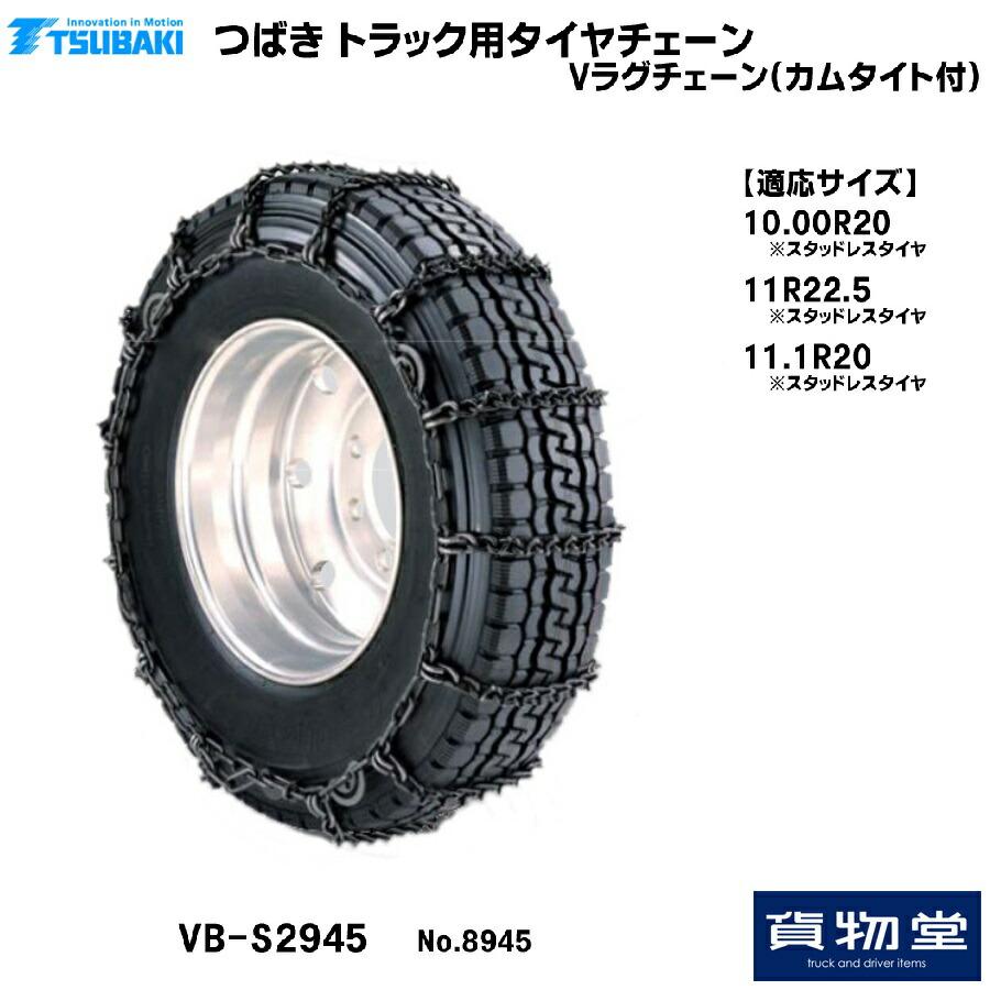S2945 つばきトラック用タイヤチェーンVラグチェーン(カムタイト付)[代引不可]