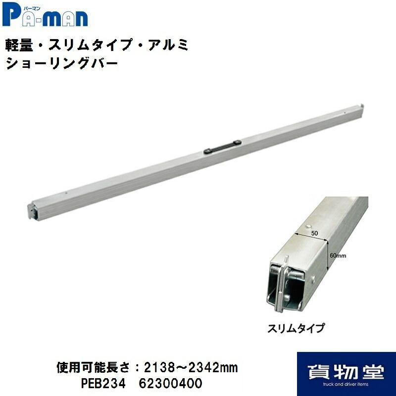 PEB252パーマンショーリング・バースリムタイプアルミ2318~2522mm【代引き不可】