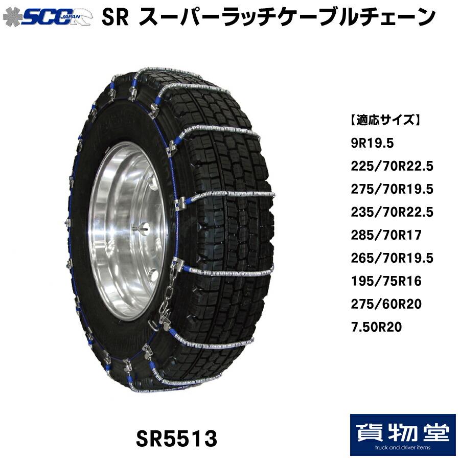 SR5513 SCC スーパーラッチケーブルチェーン[代引不可]