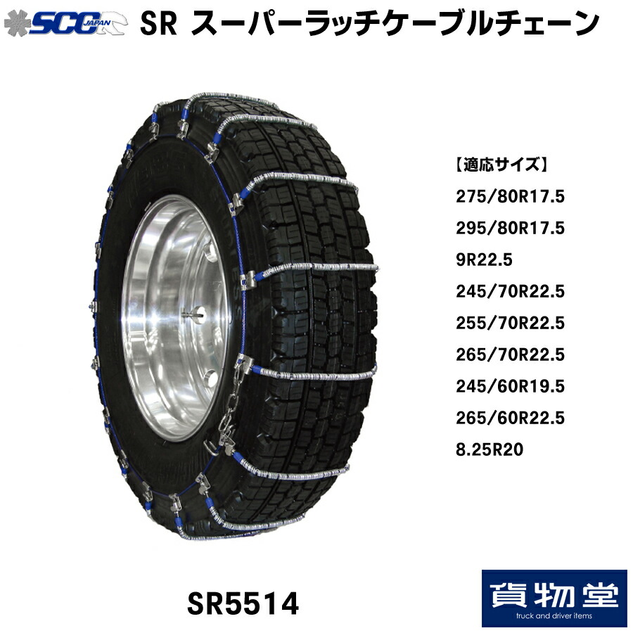 SR5514 SCC スーパーラッチケーブルチェーン[代引不可]