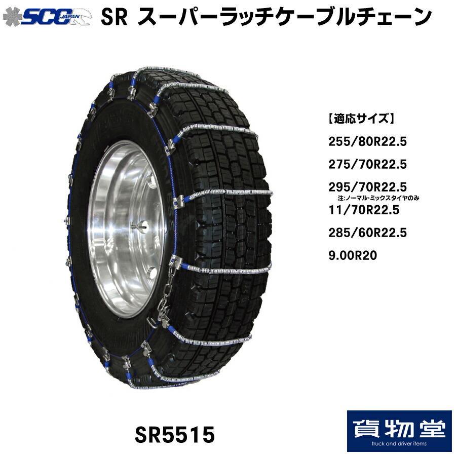 SR5515 SCC スーパーラッチケーブルチェーン[代引不可]