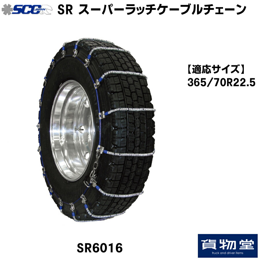SR6016 SCC スーパーラッチケーブルチェーン[代引不可]