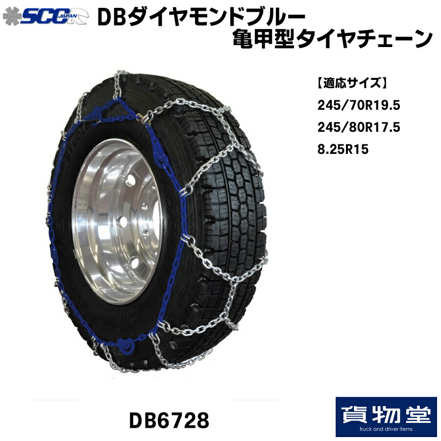 DB6728 SCC DBダイヤモンドブルー亀甲型タイヤチェーン[代引不可]