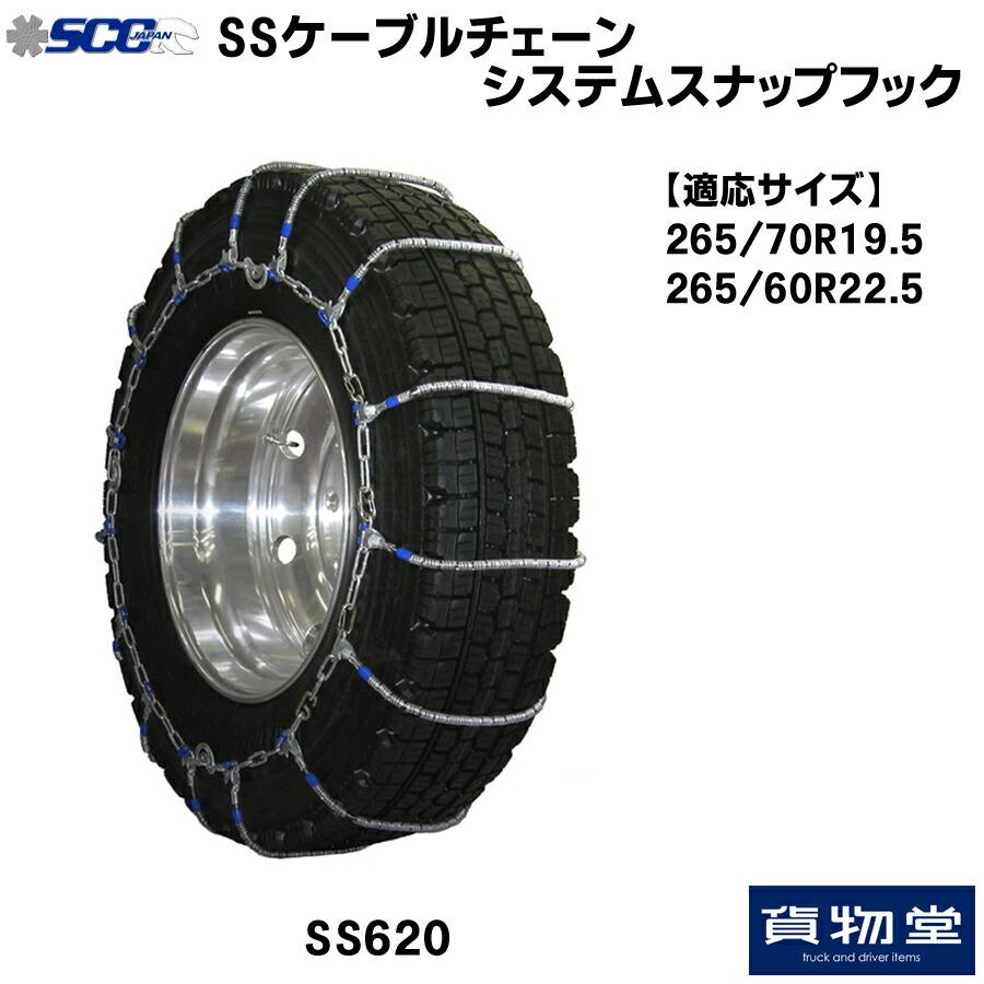 SS620 SCC ケーブルチェーン システムスナップフック[代引不可]