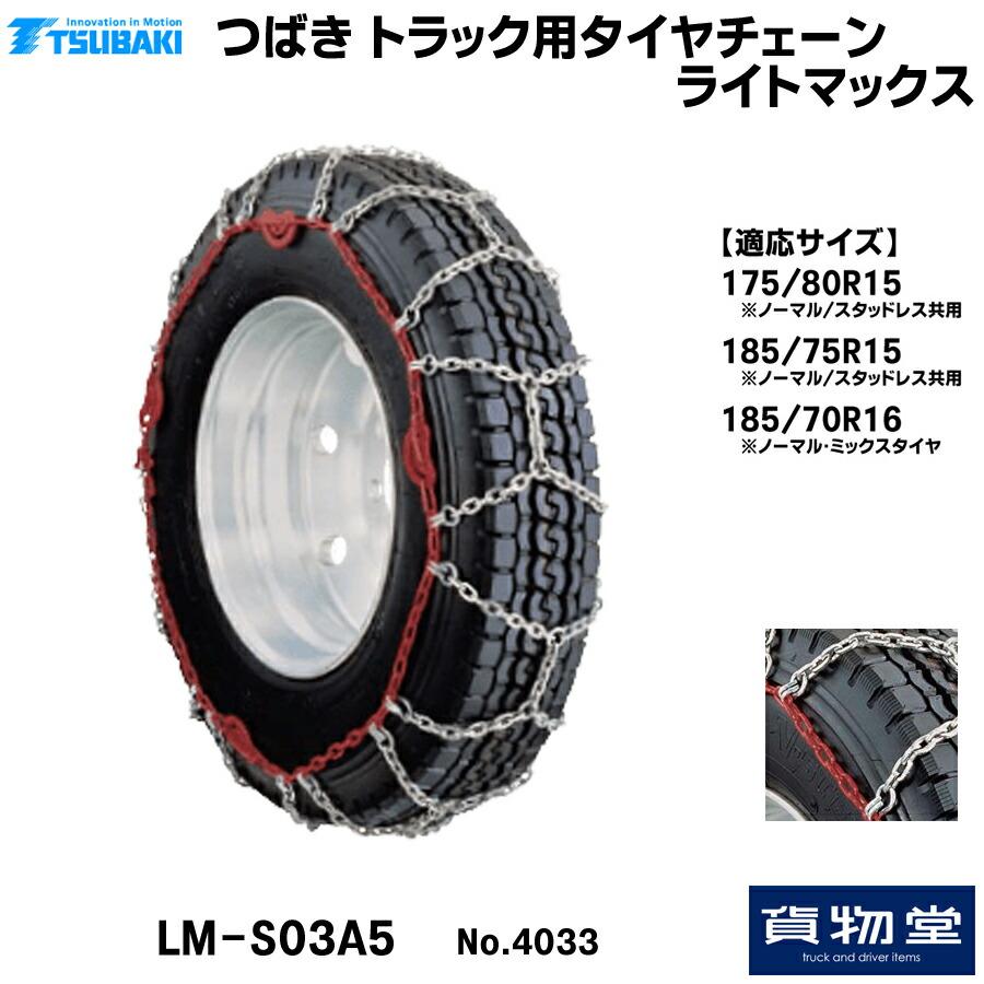 LM-S03A5 つばきトラック用タイヤチェーン ライトマックス[代引不可]