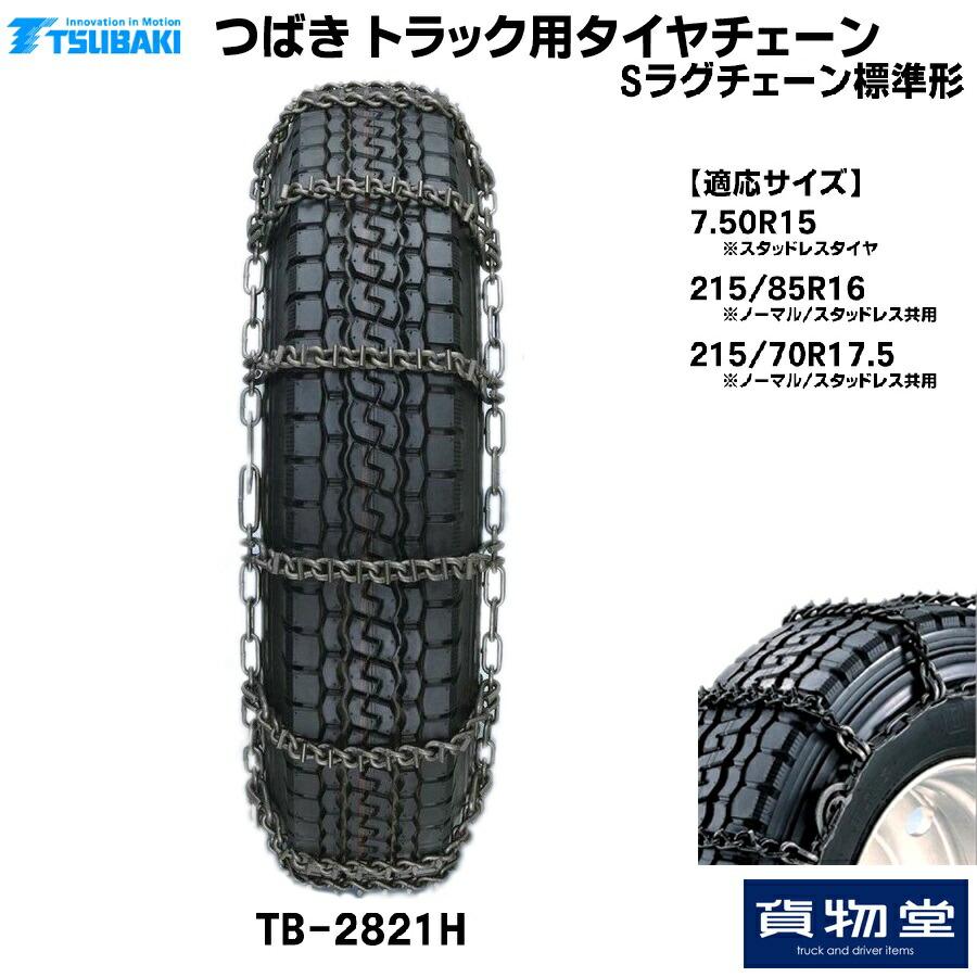 2821H つばきトラック用タイヤチェーン Sラグチェーン(標準)[代引不可]