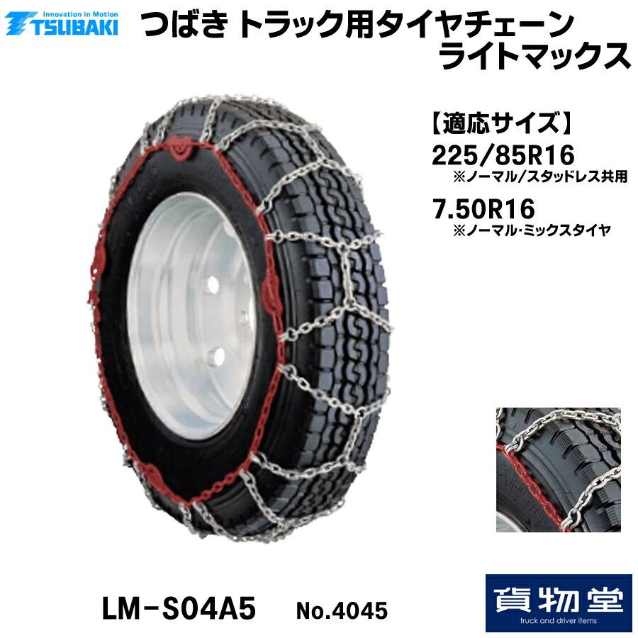 LM-S04A5 つばきトラック用タイヤチェーン ライトマックス[代引不可]