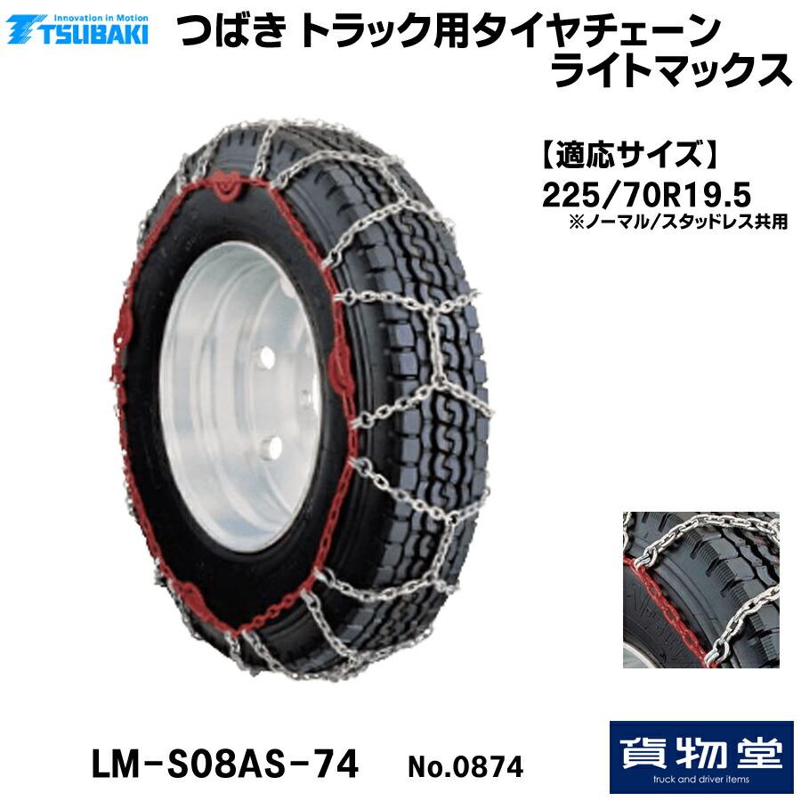 LM-S08AS-74 つばきトラック用タイヤチェーン ライトマックス[代引不可]