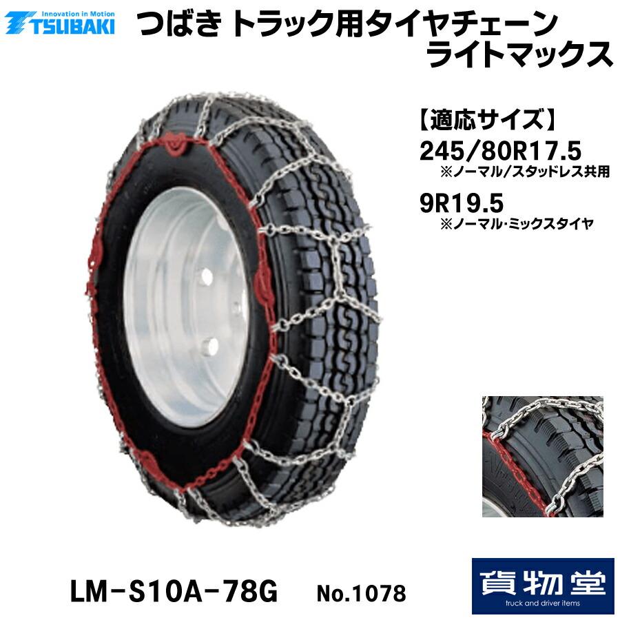 LM-S10A-78G つばきトラック用タイヤチェーン ライトマックス[代引不可]