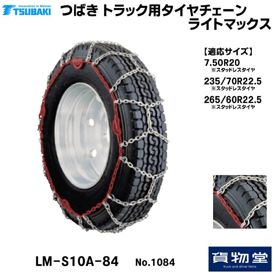 LM-S10A-84 つばきトラック用タイヤチェーン ライトマックス[代引不可]