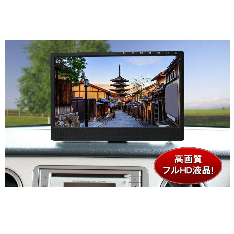 12V24V共用フルセグテレビ TV133Aドリームメーカー13.3インチフルセグテレビ メーカー公式ショップ 大好評です シャークアンテナ付きDC12V 24V共用