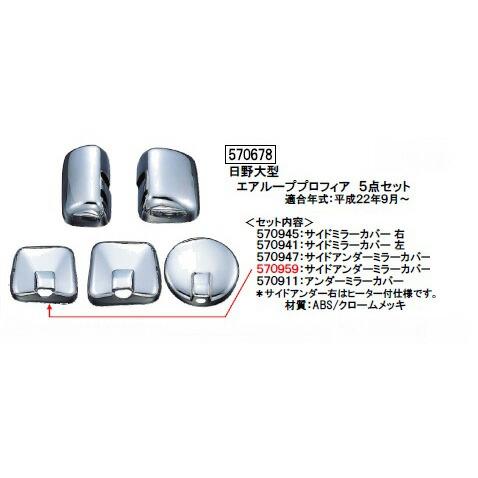 JET 570678 メッキミラーカバー 日野エアループプロフィア用(5点set)