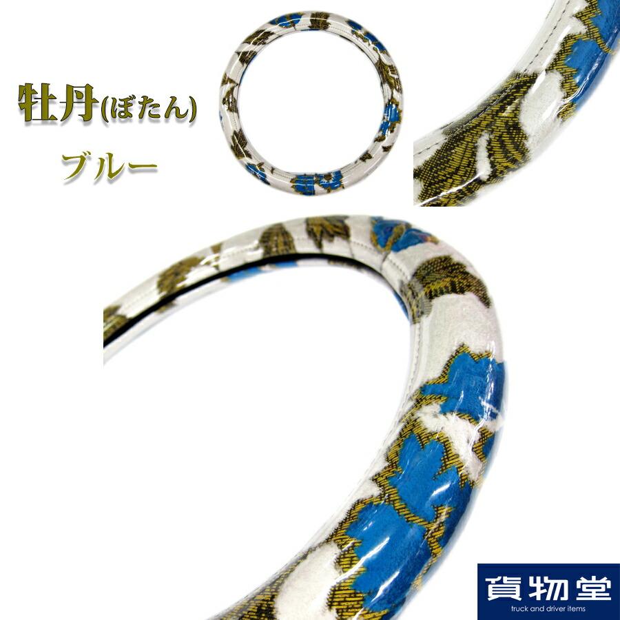 極太ハンドルカバー牡丹(ぼたん)ブルー