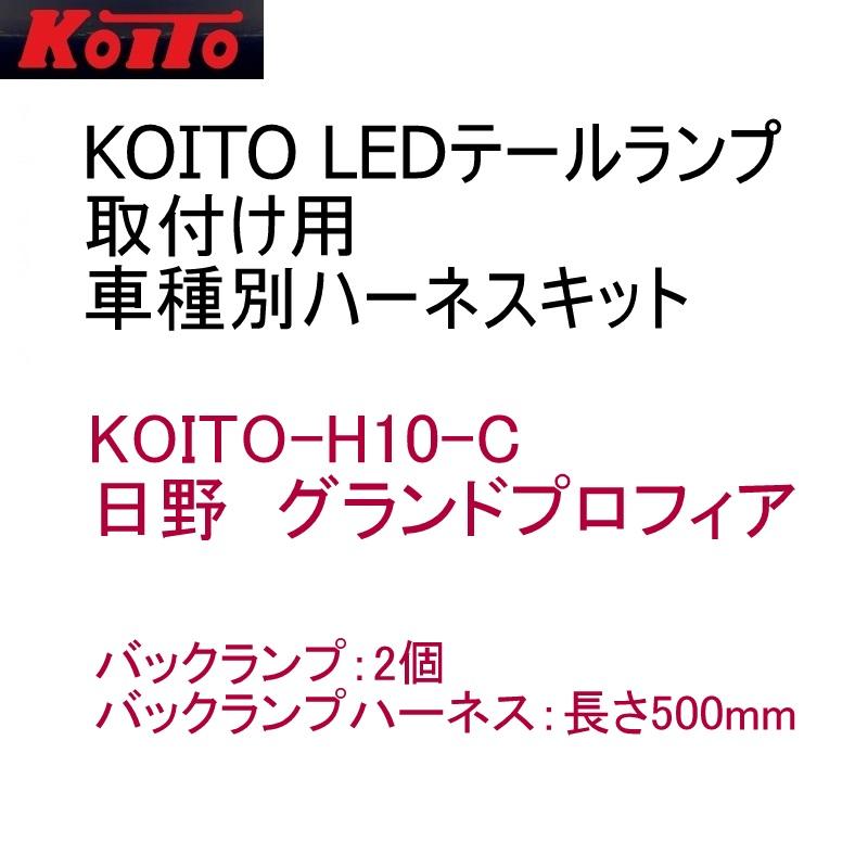 コイトLEDテール用車種別取付けハーネスセット H10-C 日野グランドプロフィア/バックランプ2個