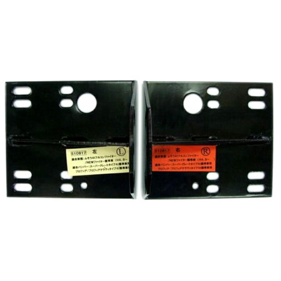 JET 510817 バンパー取付ステー ふそうフルコン・NEWファイター標準用