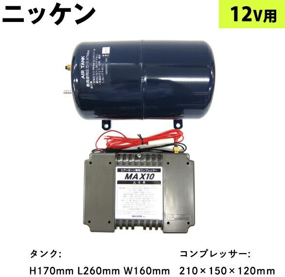 MAX-5G-12 ニッケン コンプレッサー+5Lエアータンクセット 12V用