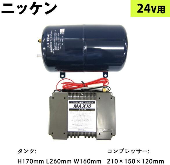 MAX-5G-24 ニッケン コンプレッサー+5Lエアータンクセット 24V用