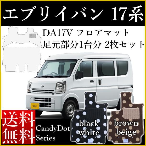 フロアマット カーマット スズキ(SUZUKI) エブリイバン DA17V 1セット2枚(国内生産) 年式:平成27年2月~ キャンディドットシリーズ(10ミリ~11ミリ) [送料無料] ヒールパッド付 ゴム臭くない セミオーダーメイド 車 汚れ防止 カバー 保護