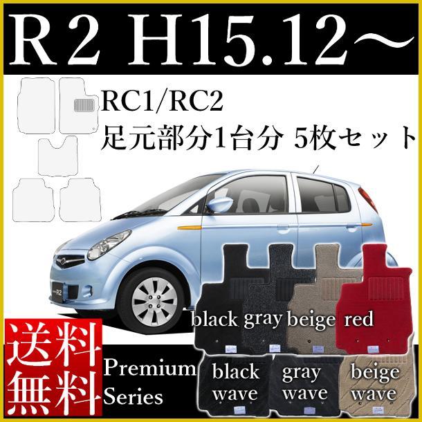 フロアマット カーマット スバル R2 AT車 RC1/RC2 (国内生産) 年式:平成15年12月~平成22年3月 プレミアムシリーズ(16ミリ~18ミリ) [送料無料] ヒールパッド付 ゴム臭くない セミオーダーメイド 車 汚れ防止 カー用品 マット カバー 保護