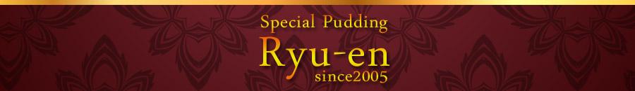Ryu-en:ショコラ、塩、プレミアム、スイーツ、蜂蜜、栗、抹茶、いちご、マンゴー